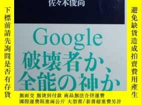 二手書博民逛書店◇日文原版書罕見グーグル―Google 既存のビジネスを破壊する