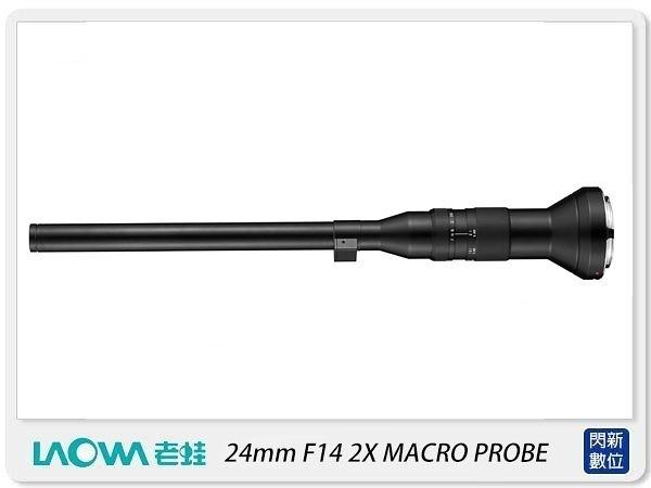LAOWA 老蛙 24MM F14 2X MACRO PROBE 微距鏡 電影機齒輪版(公司貨)