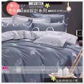 純棉素色【兩用被+床包】6*6.2尺/御芙專櫃《左岸/熱情/仙人掌》優比Bedding/MIX色彩舒適風設計