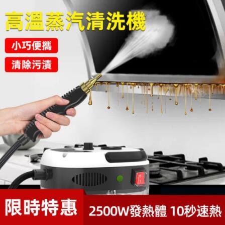 【土城現貨】高溫高壓蒸汽清潔機空調廚房油煙機油汙家用清洗機消毒工具強力去污漬清洗多功能