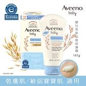 艾惟諾嬰兒燕麥益敏修護霜141g