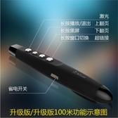 激光投影筆演示器 電子筆教鞭無線講課筆