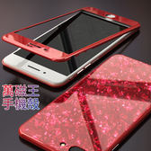 萬磁王 三星 Galaxy S9 S9 Plus 手機殼 貝殼 磁吸 金屬邊框+玻璃背板 保護套 全包 防摔防刮 保護殼