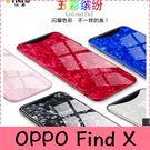 【萌萌噠】歐珀 OPPO Find X  新款網紅潮牌 仙女貝殼紋保護殼 創意矽膠軟邊玻璃背板 全包手機殼