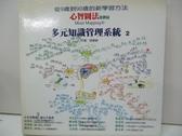 【書寶二手書T1/心理_DZH】心智圖法進階篇-多元知識管理系統2_孫易新