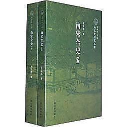 簡體書-十日到貨 R3Y【南宋全史  社會經濟與對外貿易卷         ( 全二冊)】 9787532566501 上