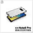 紅米Note9 Pro 蜂巢式防摔手機殼 保護殼 防摔殼 保護套 散熱殼