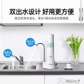 淨水器 凈水器家用廚房自來水臺式水龍頭凈化器直飲過濾器凈水機T07 快速出貨YYS
