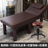 美容床 美容床美容院專用折疊按摩床理療床推拿床家用床美睫床紋繡床【快速出貨】