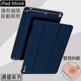 膚感系列 蘋果 iPad Mini4 平板保護套 ipad mini4 智慧休眠 商務 休眠 平板套 支架 保護殼 自動吸附