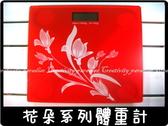【花朵體重計】強化玻璃公斤kg.磅lb電子人體秤 體重秤【2.5kg~180kg】