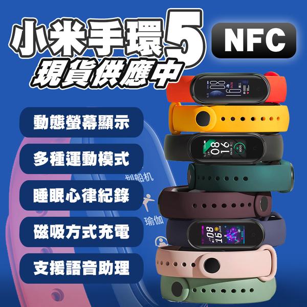 小米手環5 NFC版 送保貼 送錶帶 一年保固 智能手環 運動手環 彩色動態錶盤 心率