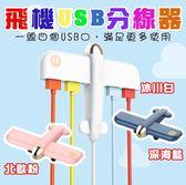 飛機USB 4孔USB分線器 USB擴充器 四孔分線器 穩速連接【H80911】