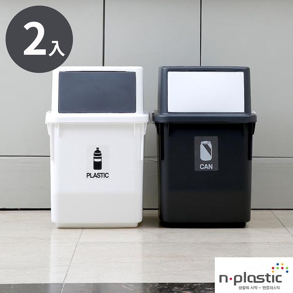 垃圾桶 韓國Nplastic 收納箱 回收桶【G0021-A】Ordinary 簡約前開式回收桶35L2入(兩色) 韓國製 收納專科