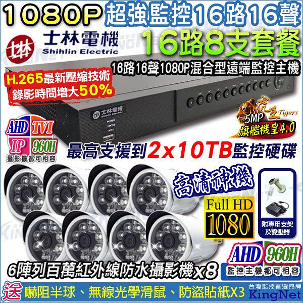監視器攝影機 KINGNET 士林電機 16路監控主機套餐 高畫質網路型監控主機+ 6陣列監控防水攝影機x8