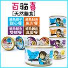 *WANG*【單罐】美國b.f.f.《百貓喜-天然貓罐》WDJ 推薦認可,健康無添加腐劑 85g