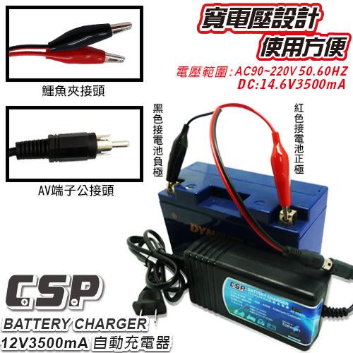 12V電瓶充電器 適用~鉛酸~膠體~機車電池通用 配件包組 ~CSP進煌
