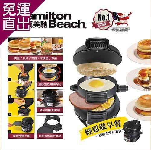 美國漢美馳 Hamilton Beach 多功能健康料理機 ST29 (黑色)【免運直出】