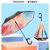 雨傘長柄傘雙人反向雙層大號直桿防曬汽車載抗風【少女顏究院】