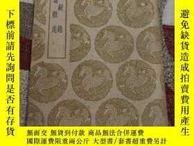 二手書博民逛書店過庭錄罕見明道雜誌Y256633 範公偊 張耒 商務印書館 出版