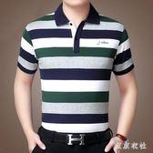 POLO衫 夏季男士短袖翻領有領爸爸裝中年半袖polo衫 QQ6655『東京衣社』