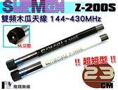 《飛翔無線》SURMEN Z-200S 雙頻木瓜天線〔全長23cm 超級短型 二種顏色選購〕