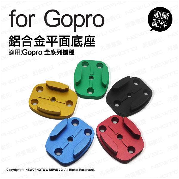 GoPro 專用副廠配件 多功能 鋁合金平面底座 三腳架轉接底座 多色可選 Gopro配件  薪創