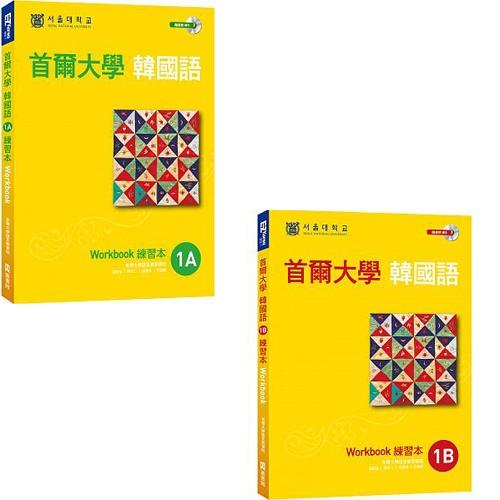 《首爾大學韓國語1A練習本》+《首爾大學韓國語1B練習本》(附聽力練習MP3)