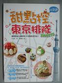 【書寶二手書T2/旅遊_GPN】甜點控必訪的東京排隊SWEETS_朱虎珍