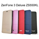 【Dapad】經典隱扣皮套 ASUS ZenFone 3 Deluxe ZS550KL (5.5吋)