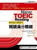 新多益大師指引:閱讀滿分關鍵