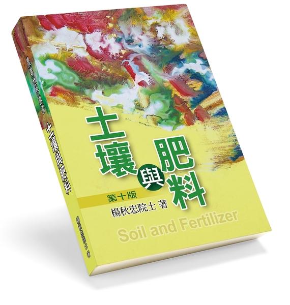 土壤與肥料第十版(農業專業用書)