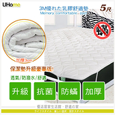 【UHO】※3M極品5尺雙人防潑水乳膠超舒適墊 3cm厚/防菌除臭/比飯店還舒適的保潔墊/升級您的床墊