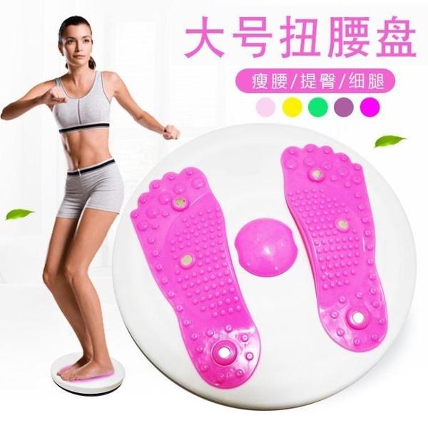 美腰器轉盤磁石家用健身器材運動鍛煉女士塑形收肚美腿扭腰盤 青木鋪子