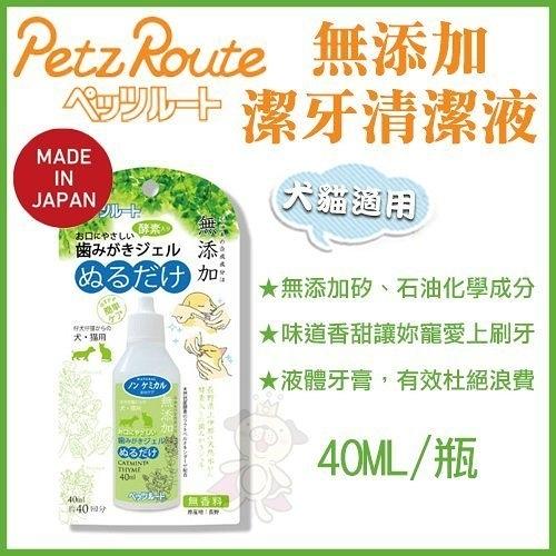*KING WANG*日本Petz Route沛滋露《無添加潔牙清潔液》40ml 犬貓適用