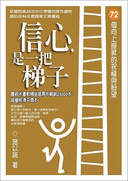 (二手書)信心,是一把梯子【暢銷平裝本】72個向上提昇的祝福與盼望