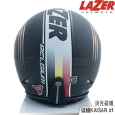LAZER 碳纖維 復古帽 KAISAR #1 消光碳纖 內藏墨鏡|23番 安全帽 半罩 3/4罩 內襯全可拆
