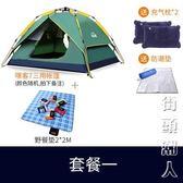 戶外帳篷帳篷戶外3-4人全自動二室一廳加厚防雨2雙人野營野外露營家庭套裝 igo街頭潮人