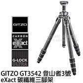 GITZO GT 3542 eXact 碳纖維三腳架 (24期0利率 免運 文祥貿易公司貨)  登山者 3號腳 4節 載重21公斤