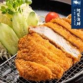 【阿家海鮮】日式厚切酥炸豬排120g/包 厚切 日式豬排 炸物 日本食研 便當 點心 日式料理