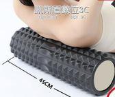 健身泡沫軸肌肉放鬆筋膜瑜伽柱狼牙棒按摩滾軸初學者瑯琊滾輪 凱斯盾數位3C