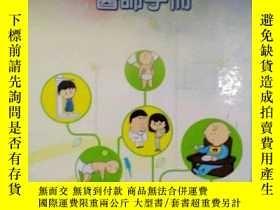 二手書博民逛書店兒童預防保健罕見醫師手冊 (精裝)Y188953 衛生福利部國民