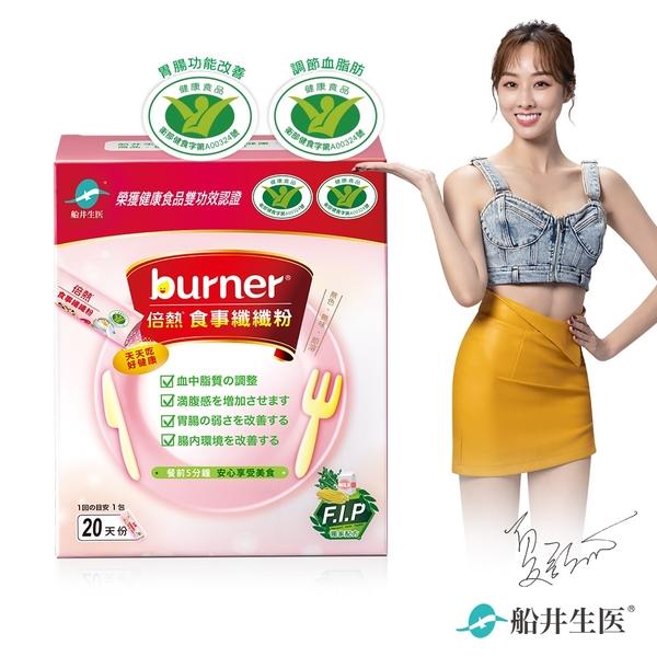 【船井】burner倍熱 健字號食事纖纖粉 20包/盒 -國家雙認證膳食纖維孕哺乳可食