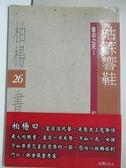 【書寶二手書T5/一般小說_HMB】姑蘇響鞋-皇后之死I_柏楊