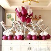 浪漫氣球 結婚裝飾浪漫婚房佈置結婚用品韓式婚房裝飾氣球裝飾拉花裝飾套餐 科技藝術館