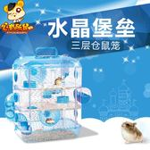 水晶堡壘小倉鼠籠 透明倉鼠籠子 桌面籠 倉鼠用品  免運直出 年貨八折優惠