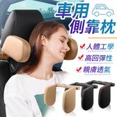 《長途必備!護頸好眠》車用側靠枕 汽車護頸枕 車用頭枕 汽車靠枕 車用頸枕 車用枕頭