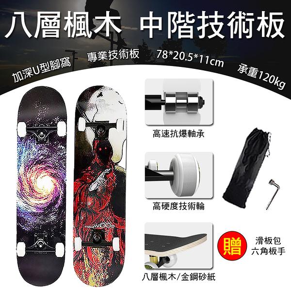 【TAS】8層 楓木 專業 技術板 滑板 四輪 雙翹 技術輪 PU輪 特技 送工具袋子 D00631