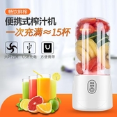 電動榨汁機 6刀片 家用迷你果汁杯便攜式果汁機電動便攜式USB網紅榨汁杯 黛雅