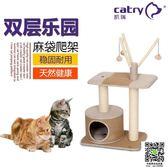 貓跳台 CATRY凱瑞貓爬架兩層貓架麻袋春夏款貓窩一體貓樹貓跳臺 Igo 克萊爾